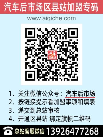 中国汽车后市场平台区县站加盟