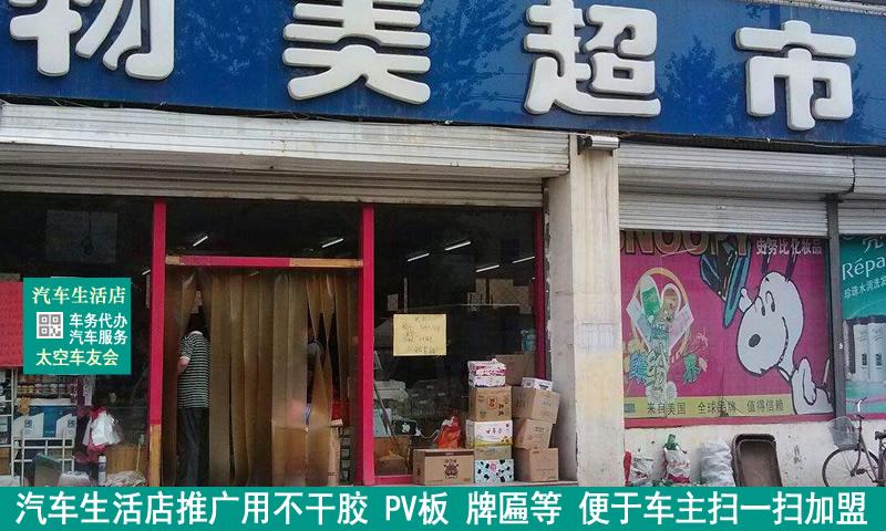 铁东汽车生活店