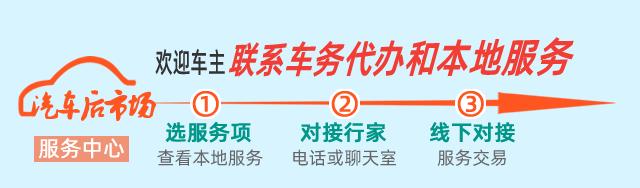 黟县汽车后市场网